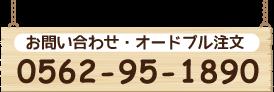 0562-95-1890