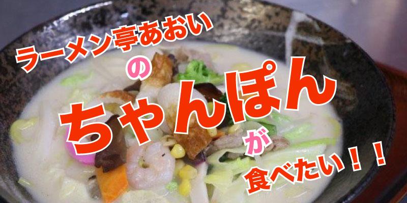 ラーメン亭あおいのちゃんぽんが食べたい!!